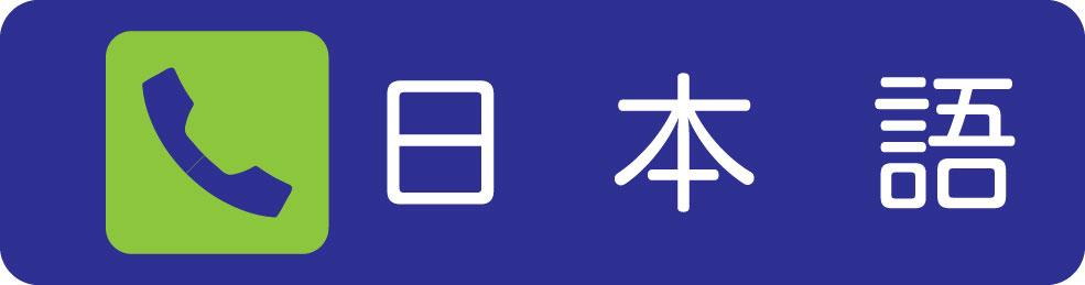 電話日本語tel