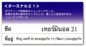 タイ,バンコク,タクシー,地図,住所,タイ語,ターミナル21,アソーク