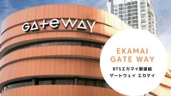 ゲートウェイ,gateway,エカマイ,ekamai,行き方,タクシー,BTS,住所,タイ語,説明,画像,地図