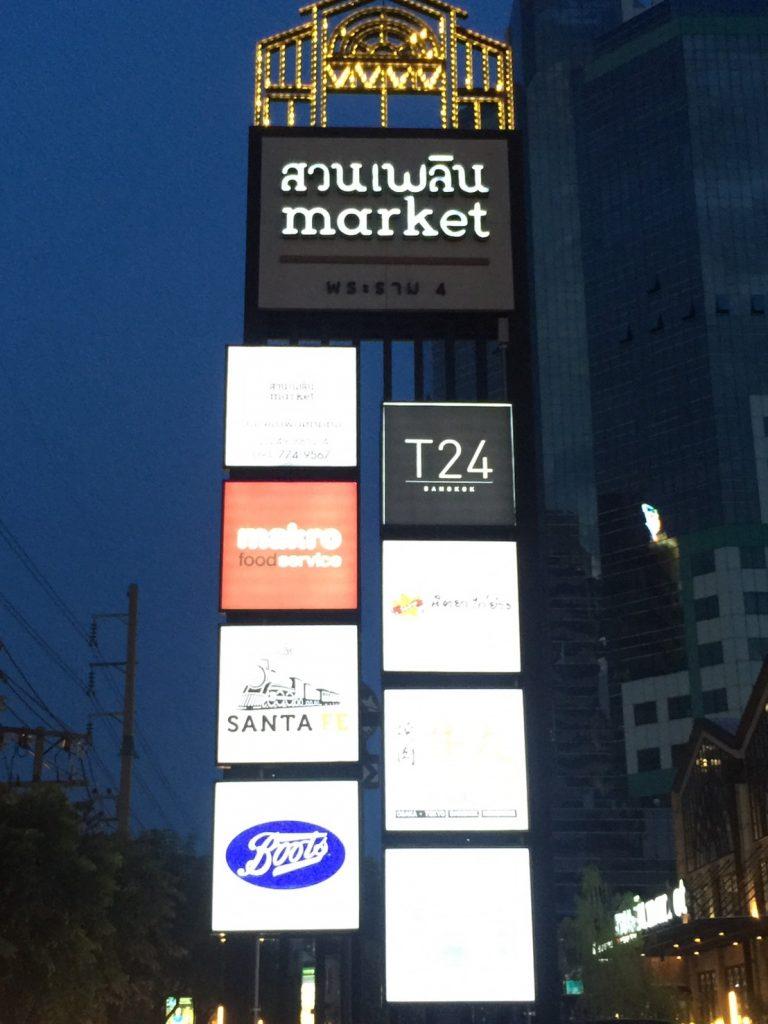 สวนเพลิน มาร์เก็ต,Suanplern Market,スワンプルーン・マーケット,Rama4,ラマ4,通り,ショッピングモール,タイ料理,日本料理,グルメ,ショッピング,行き方,説明,タイ語,タクシー,チョム3