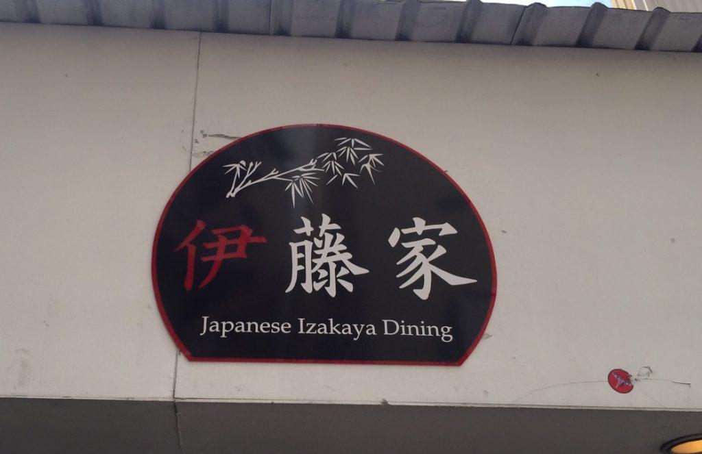 伊藤家,トンロー,居酒屋,日本料理,グルメ,焼き鳥,串焼き,おでん,おいしい,人気,Itoya,Thonglor,japanesefood,izakaya