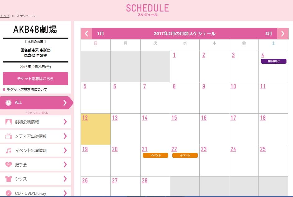 AKB48の2017年2月のイベント予定表