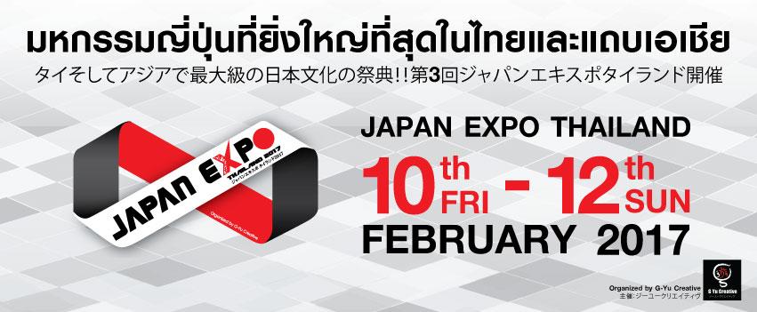 Japan Expo Thailand 2017 inセントラルワールドプラザにピコ太郎参加決定