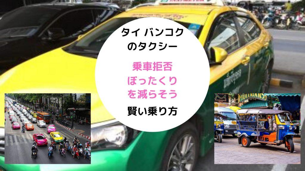 ぼったくり,タイ,バンコク,タクシー,乗車拒否,メーター,使用,不使用,乗り方,運転手,旅行,観光,移動手段,行き方,目的地,方法