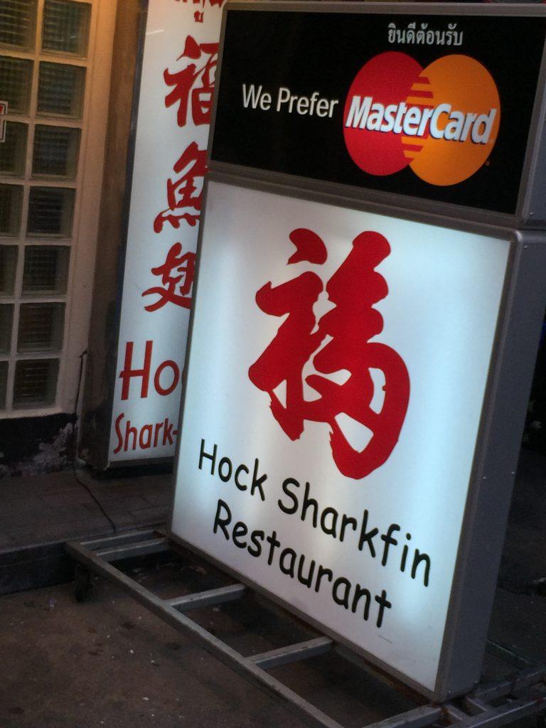 タイ料理,おすすめ,おいしい,美味,フカヒレ,シーフード,ホック,福,Hock Shark Fins,ホックシャークフィンズ,タニヤ,パッポン,シーロム,スラウォン,ナラティワート,観光,旅行,グルメ,チョンノンシー駅,サラディーン駅,行き方,説明