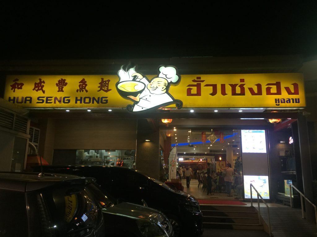 タイ,バンコク,タイ料理,中華料理,フカヒレ,フアセンホン,和成豊,Hua Seng Hong,場所,住所,行き方,説明,スクンビット101,プンナウィティ,BTS,Punnawithi,ฮั่วเซ่งฮง