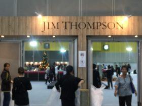 タイ旅行,バンコク旅行,お土産,タイシルク,ジムトンプソン,セール,バーゲン,バイテック,バイテック,バンナー,場所,行き方,タクシー,住所,子供服,服,シルク,BITEC,JIM THOMPSON SALE