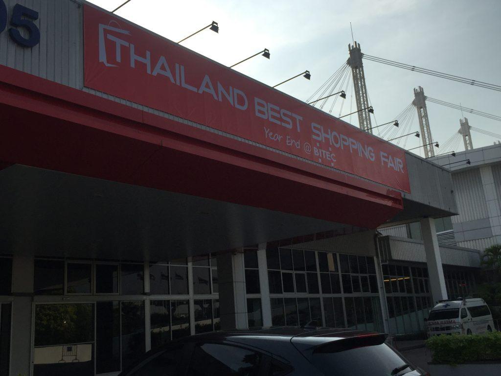 タイランドベストショッピングフェア2016 メガバンナー