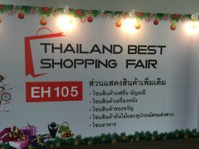 バーゲン,セール,割引,タイ雑貨,アジアン雑貨,タイ料理,屋台,タイランドベストショッピングフェア,Thailand Best Shopping FairBITEC,バイテック