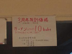 オンヌット,ラーメン,どんちゃん,日本食