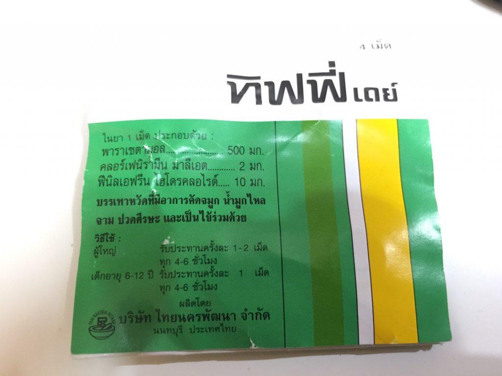 タイの薬 風邪薬
