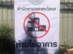 タイ,バンコク,ニュース,スクンビット,ビル,崩壊,倒壊,崩れる,事故,NEWS