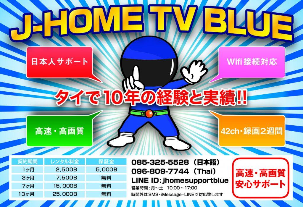 タイ,日本のテレビ,テレビ,番組,日本,視聴,見る,観る,方法,簡単,日本人,サポート,J-HOME TV BLUE