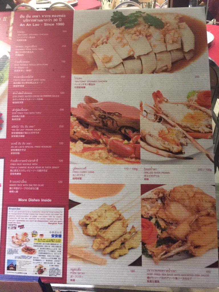 タイ,バンコク,おすすめ,レストラン,タイ料理,プロンポン,ラマ4通り,北京ダック,アンアンラオ,An An Lao,安安楼,おいしい