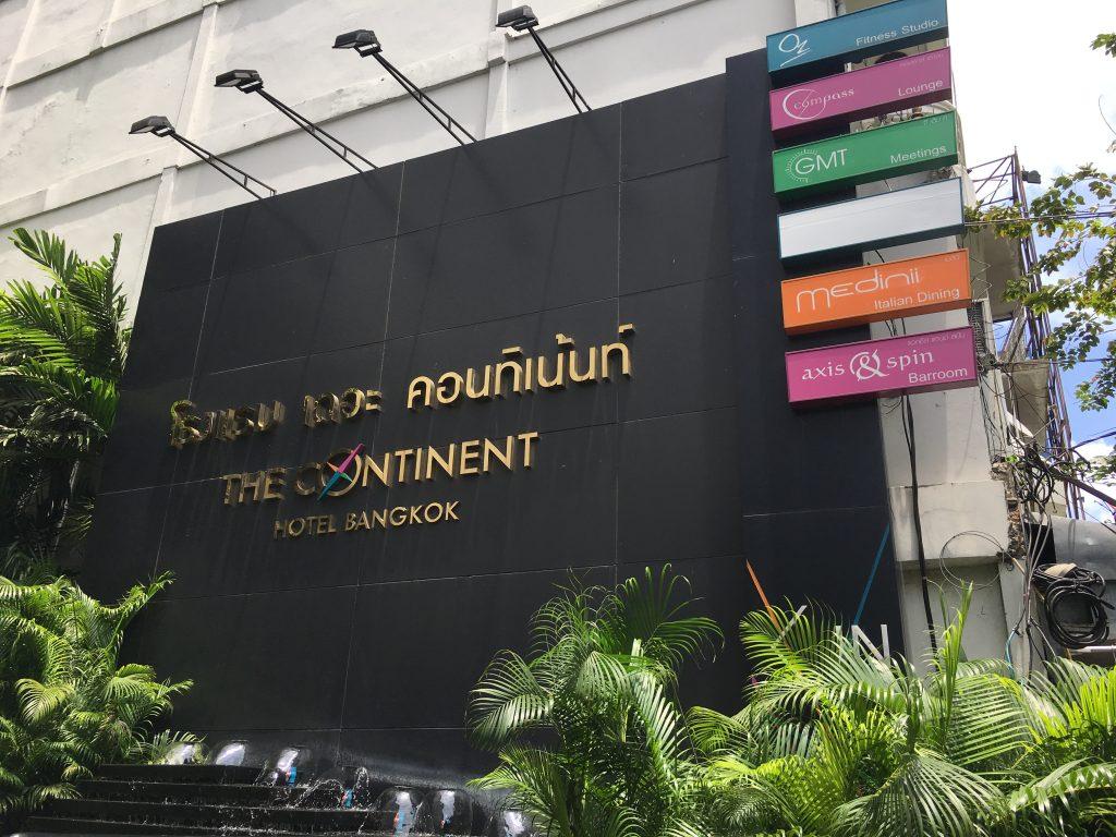 Medinii,メデイーニ,The Continent Hotel,ザ コンチネント ホテル,タイ,バンコク,アソーク,おすすめ,おいしい,レストラン,イタリアン,ランチ,食べ放題,ビュッフェ