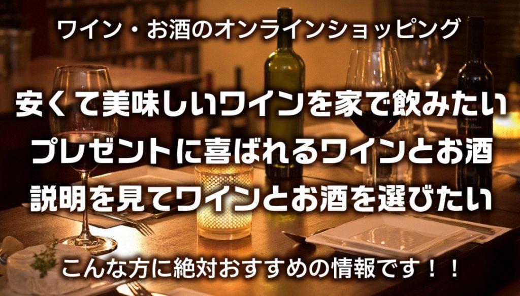 バンコク,お酒,ワイン,ウイスキー,通販,オンライン,情報,おすすめ,バッカス,Bacchus
