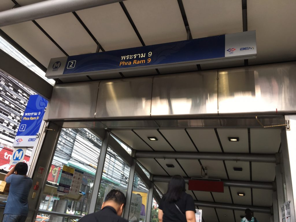 CentralPlaza Grand Rama IX,セントラル プラザ グランド ラマ9,ラマ9世通り,Rama9,MRT,NaRaYa,お土産,行き方,住所,説明タイ,バンコク,ショッピング,ショッピングモール