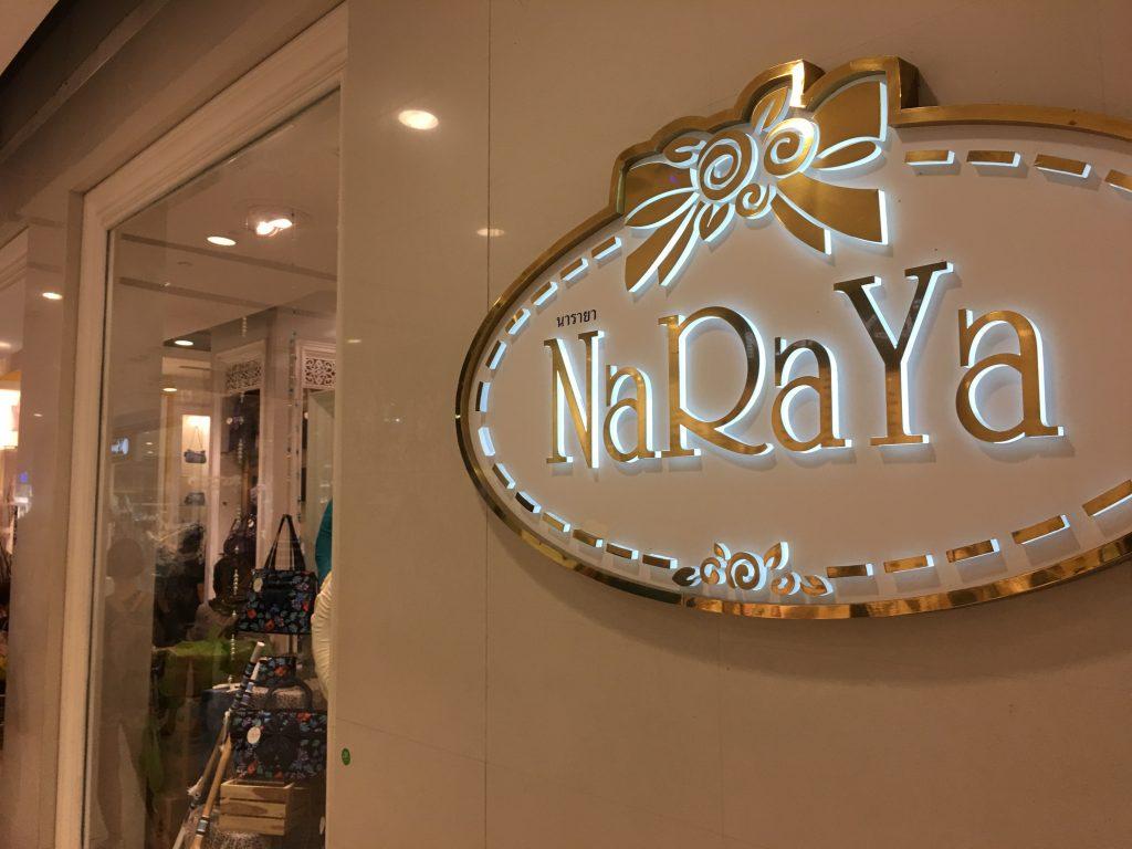 ナラヤ,NaRaYa,セントラルワールドプラザ,Central World,タイ,バンコク,お土産,買い物,ショッピング,行き方,説明