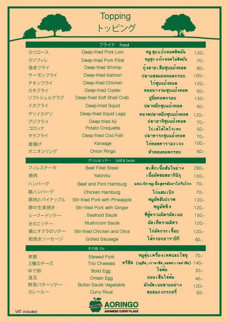 カレーライス,カレーハウス,青りんご,AORINGO,トンローソイ13,スクンビット,日本村モール