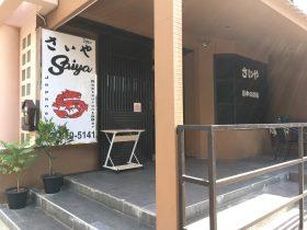 さいや,Saiya,トンロー,ソイ7,Thonglor,日本料理,居酒屋,バー,Bar,和食,タイ料理,場所,住所