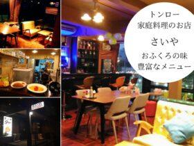 トンローで家庭料理とお酒が楽しめる和食のお店『さいや』