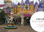 バンコク,タイ,テーマパーク,遊園地,ドリームワールド,Dream World,服装,水浸し,注意,行き方,説明,住所