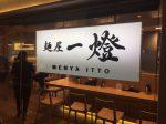 麺屋 一燈,Menya Itto,タイ,バンコク,チットロム,エラワン,ERAWAN,ラーメン,つけ麺,日本料理店