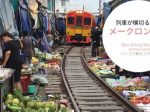 Mae Klong Market,メークロン市場,鉄道市場,タイ,バンコク,旅行,観光,おすすめ,行き方,住所,地図,説明,時刻表