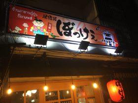 ぼっけぇ,BOKKEH,プラカノン,居酒屋,日本料理店,行き方,説明,住所
