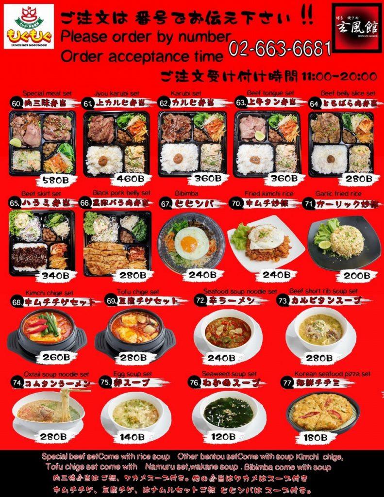 バンコク,日本食,和食,日本料理,弁当,デリバリー,宅配,