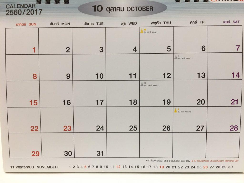 タイの2017年10月のカレンダー