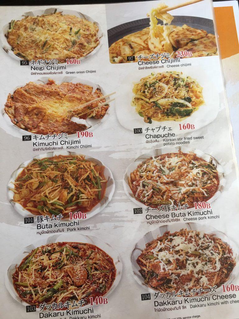 焼肉,冷麺,トンロー駅,プロンポン駅,ヤマト,大和,Yamato,割引,プロモーション,行き方,説明,いつ,スクンビットソイ49