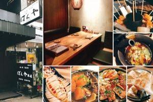 プロンポン駅,日本料理,居酒屋,ばんや,ばんやはなれ,ばんやべっかん,スクンビットソイ26,裏プロンポン,Banya個室,和食,人気