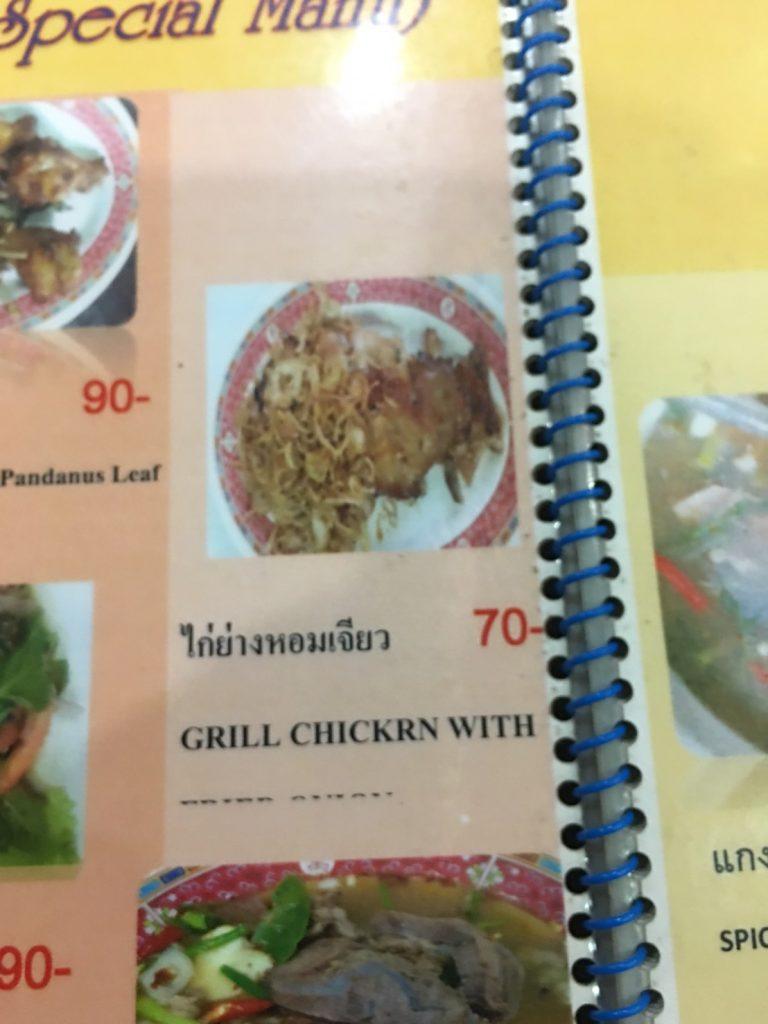 タイ料理,イサーン料理,ラムドゥアン,Lamduan Grilled Beef,ลำดวนเนื้อย่าง,オンヌット通り,焼肉