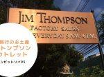 タイ,バンコク,旅行,お土産,おすすめ,バンチャック駅,ジムトンプソン,ジムトンプソン アウトレット,Jim Thompson factory outlet,行き方,説明,住所,Jim Thompson