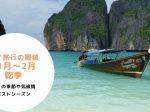 タイ,旅行,バンコク,服装,11月,12月,1月,2月,季節,気候,乾季,服装,長袖