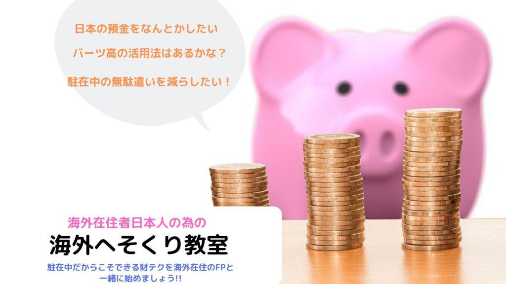 冬眠預金日本活用方法 ,日本の預金の海外運用 ,バーツ預金の活用法