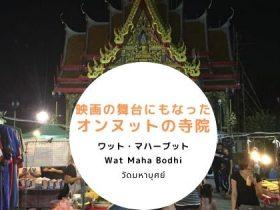 タイ,バンコク,オンヌット駅,住所,行き方,説明,ワット・マハーブット,Wat Maha Bodhi,วัดมหาบุศย์,地図,映画,パワースポット