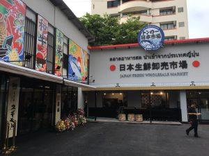 タイ,バンコク,食材,仕入れ,場所,住所,行き方,説明,トンロー日本市場,日本生鮮卸売市場