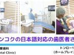 KI Dental Clinic,敬愛歯科,スクンビット,トンロー駅,歯医者,歯科医,虫歯,親知らず,ホワイトニング,歯列矯正,インプラント,根幹治療,歯周病,歯の隙間,治療,おすすめ,日本語,日本人