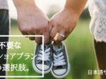 日本語,渡航不要,オフショア,オフショアプラン,タイ,バンコク,駐在,海外在住,資産形成,海外投資,資産運用