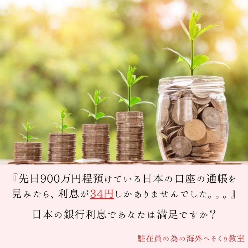 タイ,バンコク,タイ在住,資産,資産運用,オフショア,定期,日本の銀行金利