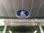 タイ,ニュース,バンコク,中央銀行,バンコクポスト,タイ,金利,タイのニュース