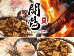 トンロー,居酒屋,おすすめ,軍鶏,Shamo,焼き鳥,鶏料理,