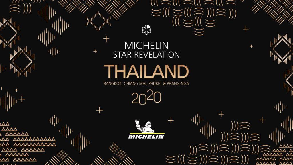 タイ,バンコク,Michelin,ミシュラン,2020,星,レストラン,飲食店,リスト,まとめ,