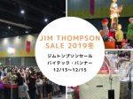 JIM THOMPSON,ジムトンプソンセール,ジムトンプソン,セール,バーゲン,バイテック,バンナー,割引,2019年,