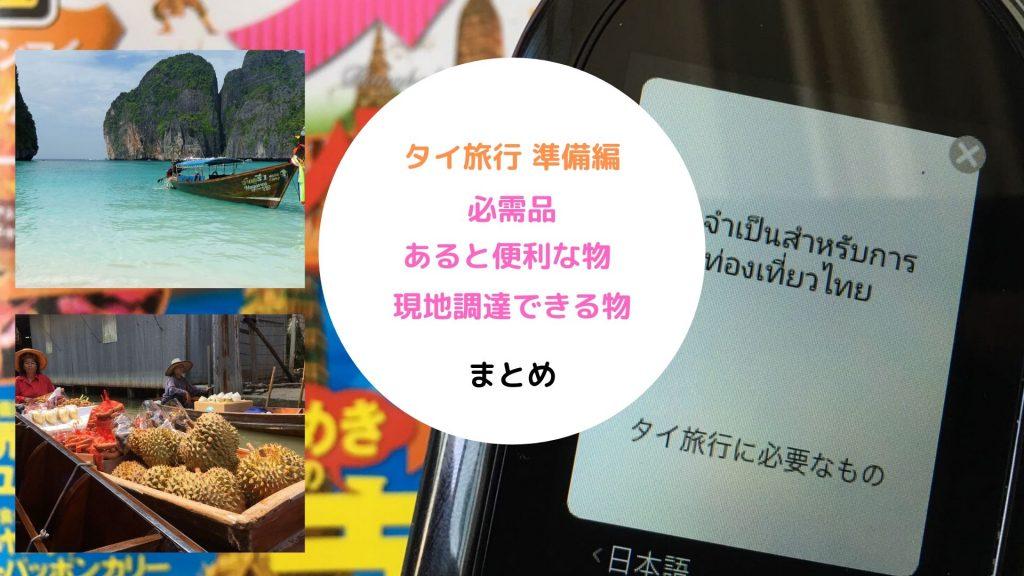 タイ旅行,バンコク旅行,必需品,必要な物,準備,現地で購入できる物,リスト,まとめ