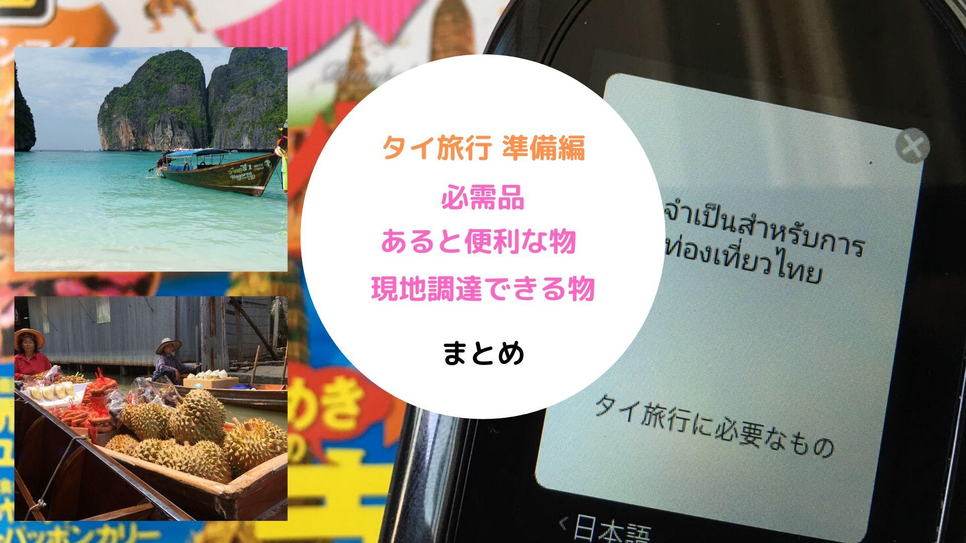 タイ・バンコク旅行準備に!! 必要な物と便利な物・現地で調達できる物 ...