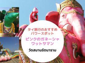 ピンクのガネーシャ,ガネーシャ,チャチュンサオ,ワットサマン,行き方,説明,地図,タイ旅行,バンコク旅行,パワースポット,おすすめ