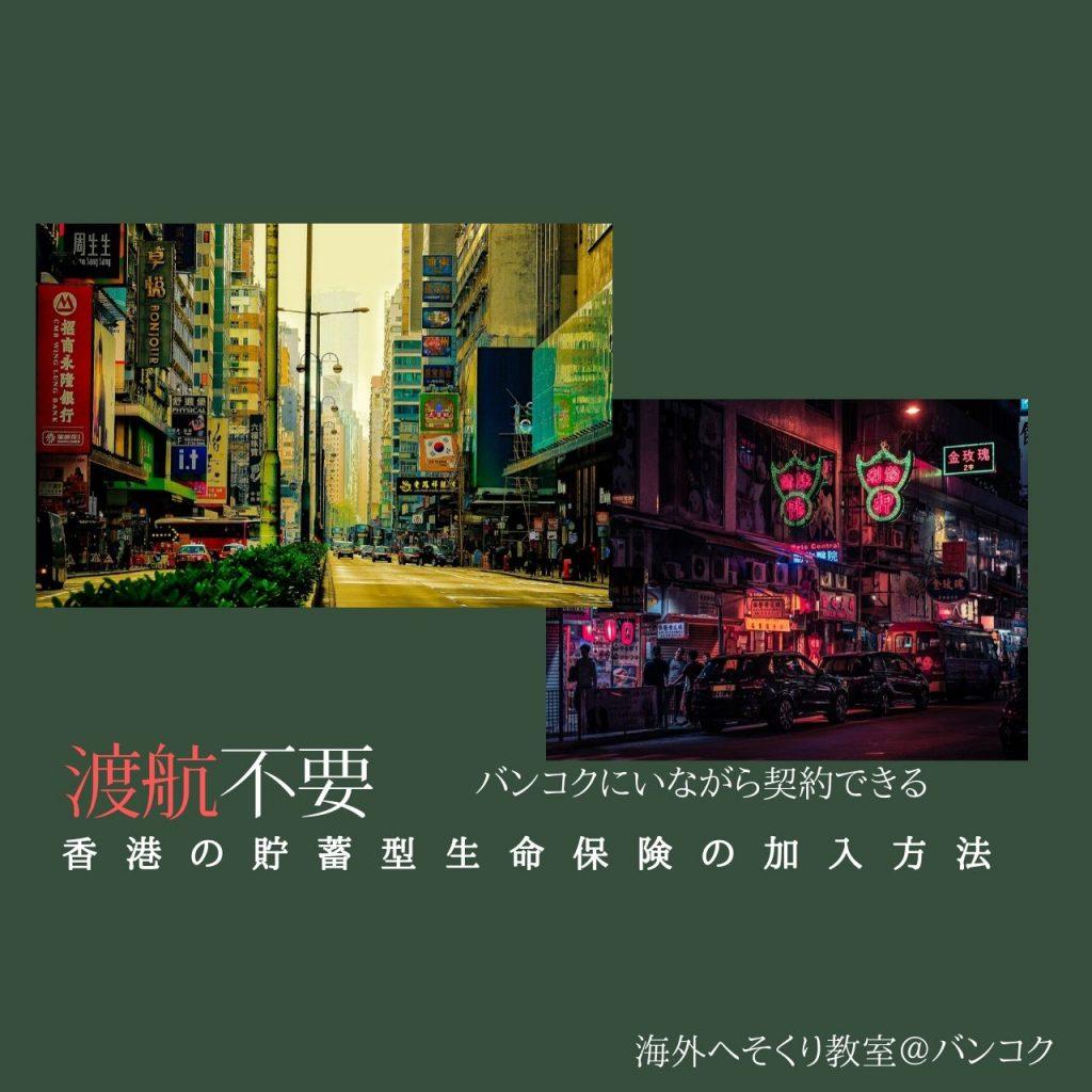 香港,渡航不要,財テク,生命保険,行かなくてよい